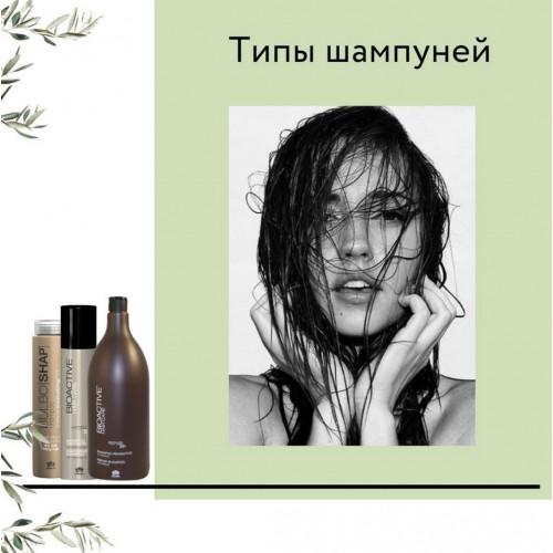 Типы шампуней. Как выбрать правильный шампунь по типу волос.
