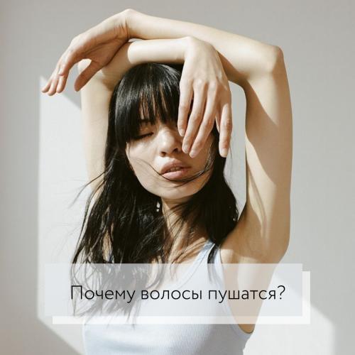 Почему волосы пушатся ?